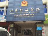 晋宁县工商局安防系统